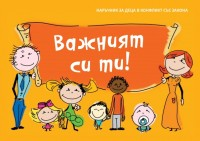 You are important! - Handbook for children in conflict with the law