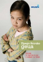 First of all children - guide for parents of children in conflict with the law