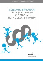 Social inclusion of children in conflict with aw - new models and practices