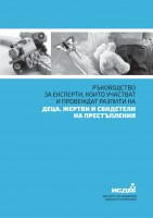 Guide for experts participating and conducting interviews of children victims and witnesses of crimes