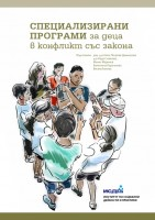 Specialized programs for children in conflict with the law