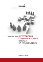 Model of integrated social service in favor of the justice