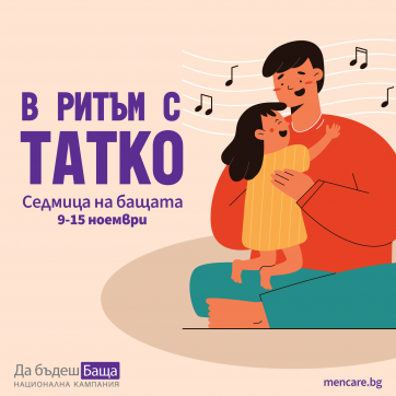 Father's Week: Rhythm with Dad