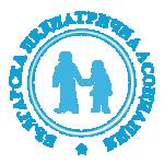 Българската Педиатрична Асоциация
