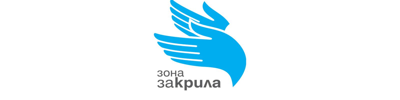 Детски център за застъпничество и подкрепа - Зона заКрила