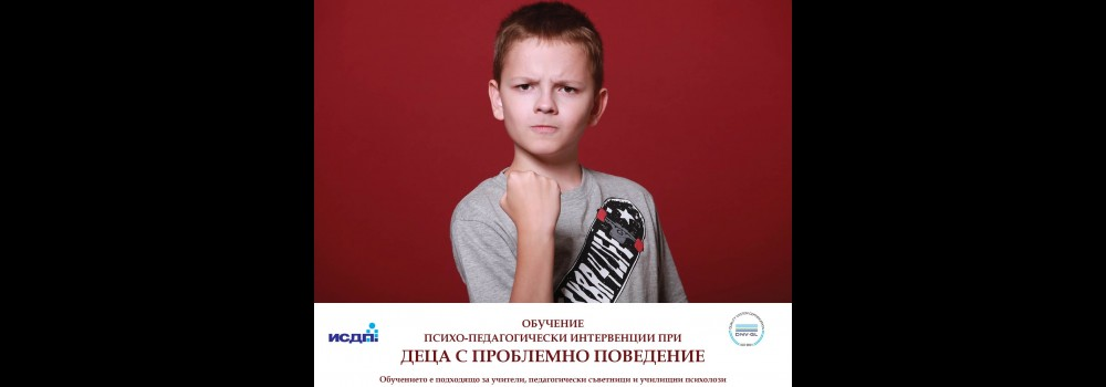 TRAINING: PSYCHO-PEDAGOGICAL INTERVENTIONS IN CHILDREN WITH PROBLEMED BEHAVIOR